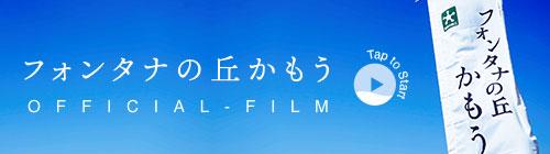 フォンタナの丘かもう OFFICIAL-FILM