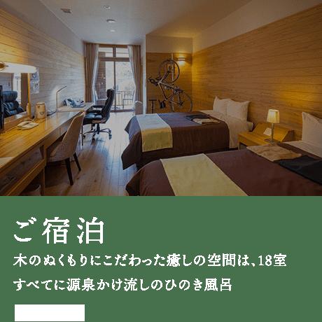 ご宿泊:木のぬくもりにこだわった癒しの空間は、18室すべてに源泉かけ流しのひのき風呂