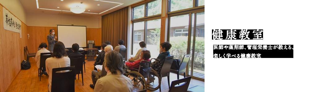 健康教室:医師や薬剤師、管理栄養士が教える、楽しく学べる健康教室