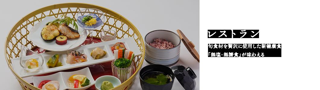 レストラン:旬食材を贅沢に使用した新健康食「無塩・無糖食」が味わえる
