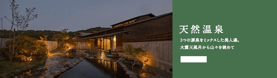 天然温泉:3つの源泉をミックスした美人湯。大露天風呂から山々を眺めて